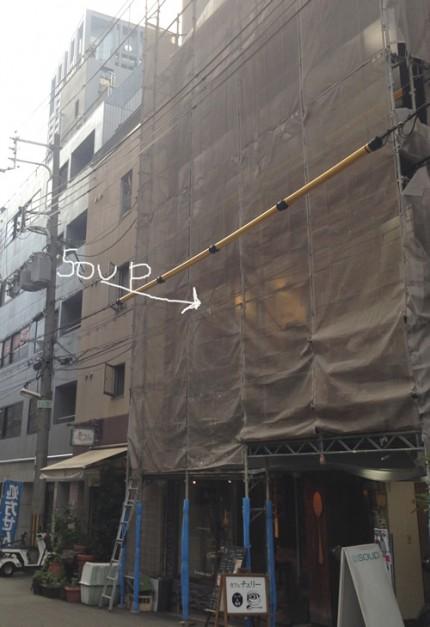 大阪 肥後橋 SOUP アンティーク雑貨