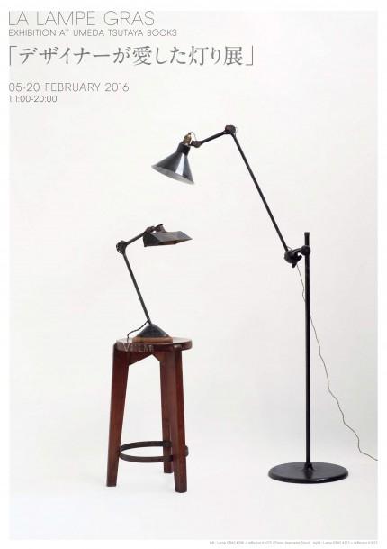 ランプ・グラ展覧会