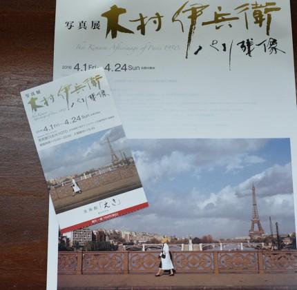 木村伊兵衛の写真展